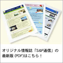 S&P通信
