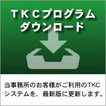 TKCプログラム、ダウンロード