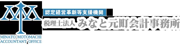 税理士法人 みなと元町会計事務所|神戸・認定経営革新等支援機関