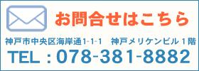 神戸の税理士・お問合せ