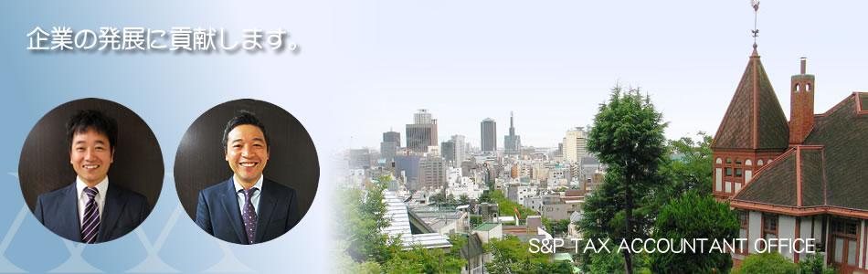 神戸と企業の発展に貢献します